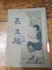 长生殿――大中书局