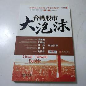 台湾股市大泡沫