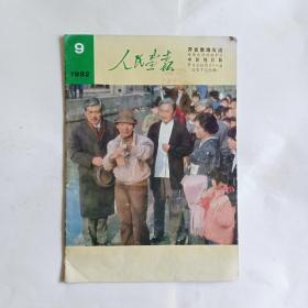 人民画报(1982年第九期)