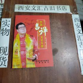中国吉祥文化大全