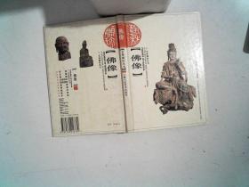 艺林撷珍丛书:佛像