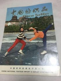 出口创汇期老广告三册:中国纺织品、中国抽纱、中国棉涤纶