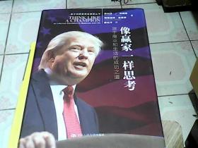 像赢家一样思考/奇才特朗普商业智慧丛书:源于商业和生活的成功之道