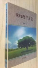 我的教育文选 张德江 作者签名本