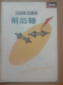 """商标---天津飞鸽牌`丶红旗牌自行车:""""前后轴"""""""