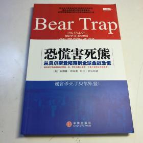 恐慌害死熊