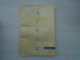 新四军丛书 涟水保卫战(大32开平装本,原版正版老书。详见书影)