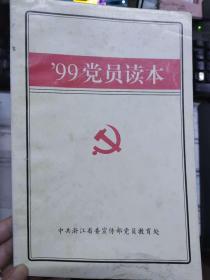 《'99党员读本》