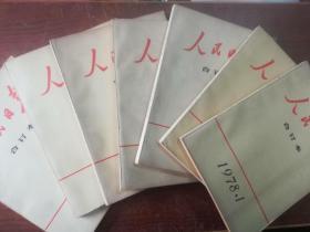 【人民日报(缩印合订本)1978年第1、5、6、7、8、9、10、11期