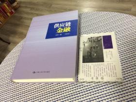 供应链金融/ 【存于溪木素年书店】