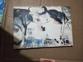 吴山明画选  (作者签赠本)