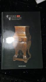 中国嘉德古董拍卖投资图典 家具