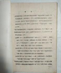 神农本草经选讲讲义(油印本)五几年辽宁省中医进修学校印