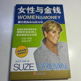 女性与金钱