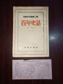 新时代文丛第二辑《百年史话》,书内有1953年购书发票。