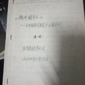 广东地方志,梅州烟草志,稿本
