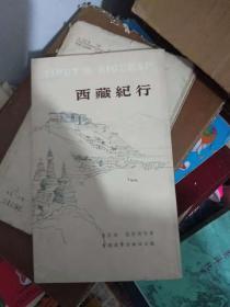 西藏纪行 76年初版