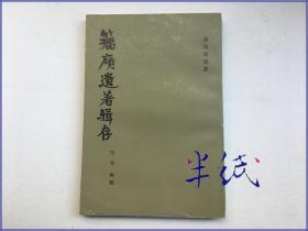 籀庼遗著辑存  孙诒让遗书 1987年初版仅印1500册