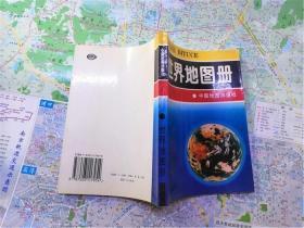 世界地图册 -- (1996 年版)