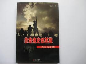 悲章痛史铭英雄:杭州抗日战争故事
