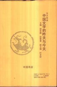 中国文学的昨天与今天(汉日双语)