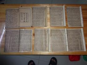 绘图安邦志--总共8卷8册一套全,宣统二年 (庚戌1910),上海章福记书局石印