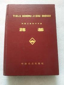 铁路工务技术手册.路基