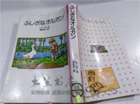 原版日本日文书 ふしぎなオルガン 国松孝二 株式会社岩波书店 1995年2月 40开软精装