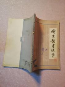读古医书随笔【实物拍图 少量笔记划线】