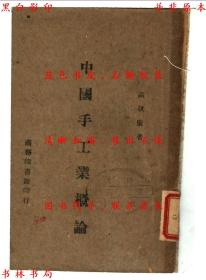 中国手工业概论-高叔康著-民国商务印书馆刊本(复印本)