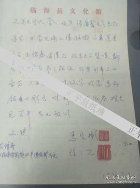 临海徐三见,冯质彬致吴丈蜀信札1页