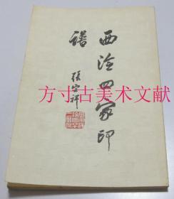 西泠四家印谱 1965年初版 印量3050册