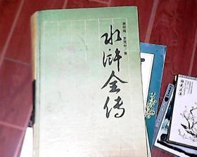 水浒传 (岳麓版,精装,厚册)