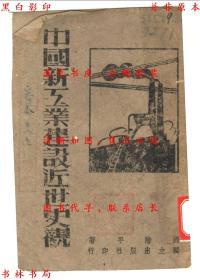 中国新工业建设近世史观-刘阶平著-民国独立出版社刊本(复印本)