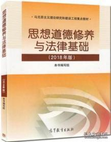 思想道德修养与法律基础(2018年版)  本书编写组 高等教育出版社9787040495034
