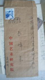 """年代不详""""著名美术理论家-郎绍君""""信稿2页(原寄封装、保真)"""