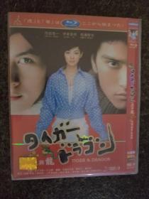 日剧精品系列:虎与龙Tiger & Dragon2005日本长濑智也(全11集)