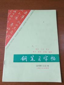 钢笔习字帖  沈鸿根(江鸟)书