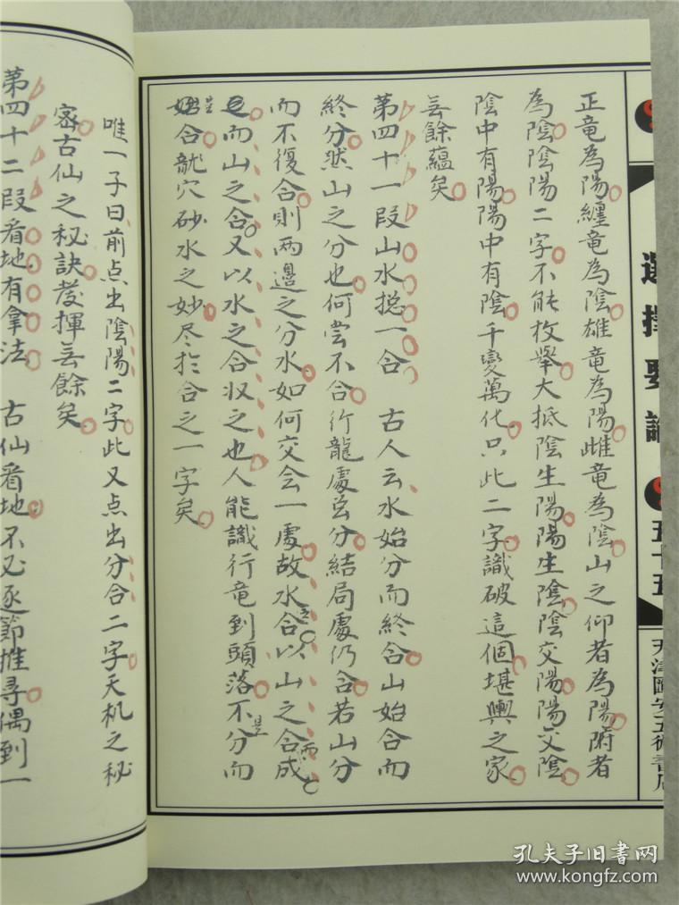 古籍线装版 刘伯温选择要论 78岁老人抄本 乾隆八年清