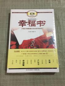 意林书香典藏馆·幸福书:塑造幸福感悟能力的名家经验故事(超值典藏版)