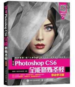 中文版Photoshop CS6全能修炼圣经 移动学习版 ps书籍 photoshop教程书  现货  9787115457806