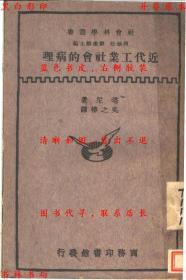 近代工业社会的病理-R.H.Tawney著 吴之椿译-民国商务印书馆刊本(复印本)
