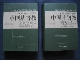 1901-1920年中国基督教调查资料(中华归主)  厚册精装全两册 中国社会科学出版社2007年印刷 私藏好品