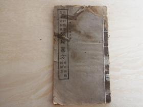 民国原版旧书 中医古籍 沧州青县张相臣名著(经验良方)全一册 附猫病狗病经验方 品相如图