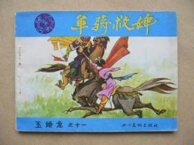 单骑救婢   玉娇龙  之十一  连环画