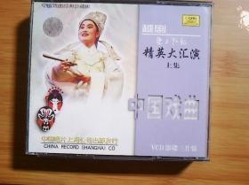 越剧光盘  越剧精英大汇演(上)(3碟。)