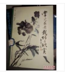 馆藏 常见花卉栽培与欣赏 //签名本/杨念慈