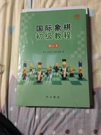 国际象棋初级教程 修订本