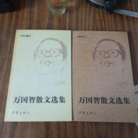 万国智散文选集(上下两卷全)