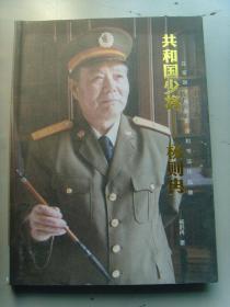 杨则冉:《杨则冉书法作品集》(共和国少将)(国家一级书法师,中国毛泽东军事思想学会副会长)